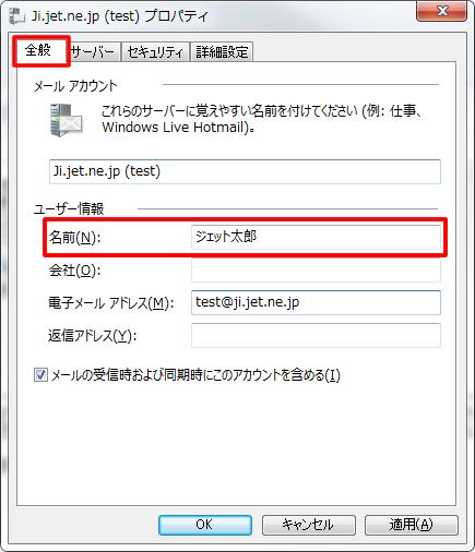 windows live メール  したい